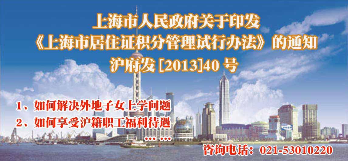 上海市人才引进居住证,上海市居住证办理,上海居住证积分制,上海市居住证申办,居住证办理,居住证积分制,