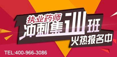 上海药剂师培训