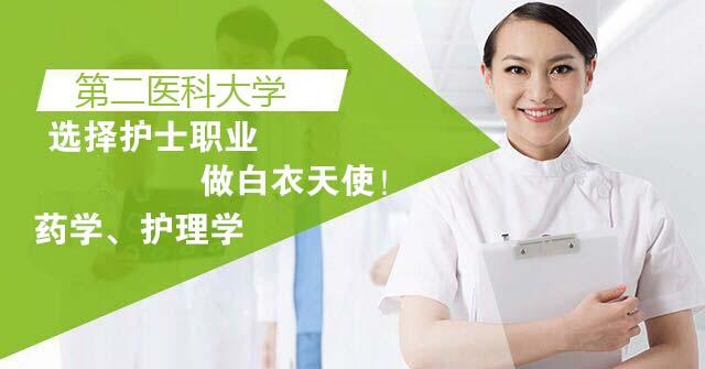 上海交通大学医学院继续教育药学护理本科学历