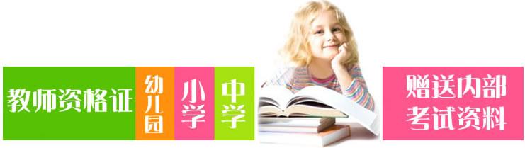 学乾教育中小学教师资格证培训