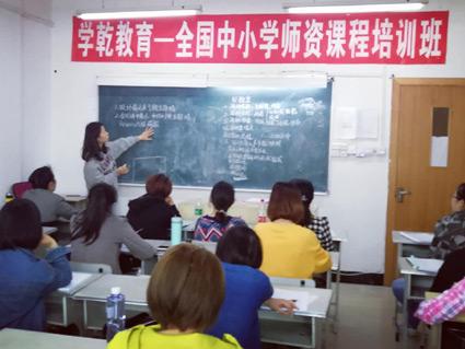 教师证面试培训