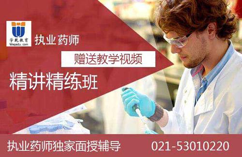上海执业药师报名网站