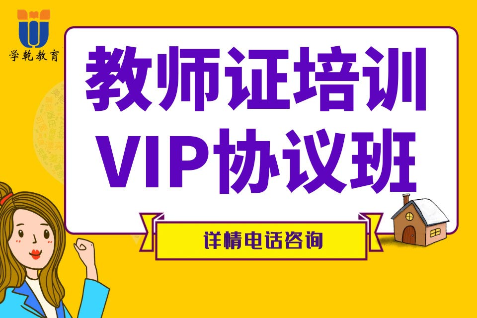 上海教师资格证报考条件