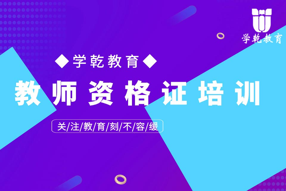 上海教师资格证报名条件,上海教师资格证报考要求,上海教师资格证报名网站,上海教师资格证报名时间