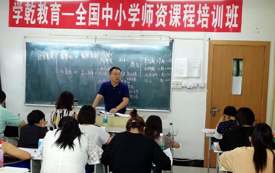 上海教师资格证报名时间_上海教师资格证报名条件_上海教师资格证报名要求_上海教师资格证报名网站_上海教师资格证报名要求